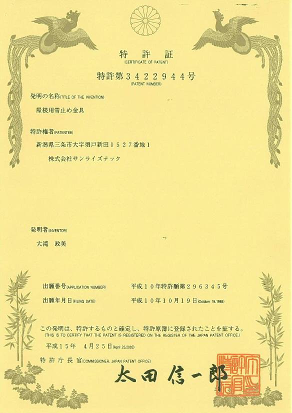 サンライズテックの特許取得商品「とめZO後付」
